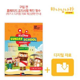 히즈쇼유치부 - 주일학교22 (사도행전이야기) 메뉴얼