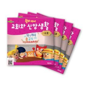 히즈쇼 유년초등부 - 왕의자녀 6 (교회와 신앙생활)