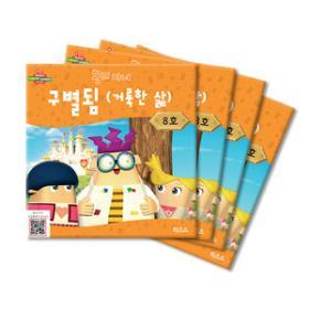 히즈쇼 유년초등부 - 왕의자녀 8 (구별됨 / 거룩한삶)