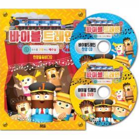 히즈쇼 바이블 트레인 - 우리를 구원하신 예수님 (찬양율동 CD+DVD)