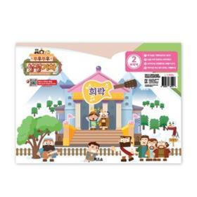 히즈쇼 뿌우뿌우 성경기차 02호 (희락)