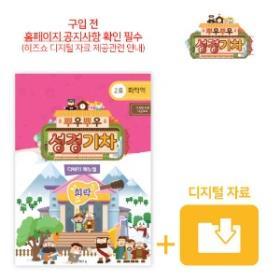 히즈쇼 뿌우뿌우 성경기차 02호 (희락) - 디렉터메뉴얼