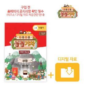 히즈쇼 뿌우뿌우 성경기차 03호 (부활) - 디렉터메뉴얼