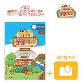 히즈쇼 뿌우뿌우 성경기차 04호 (오래참음) - 디렉터메뉴얼
