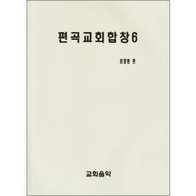 편곡 교회 합창 6
