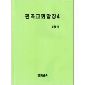 편곡 교회 합창 4