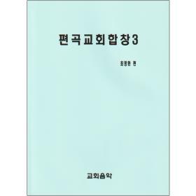 편곡 교회 합창 3