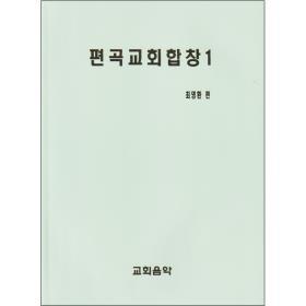 편곡 교회 합창 1