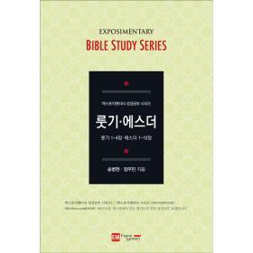 엑스포지멘터리 성경공부 시리즈-룻기 에스더(학습자용)