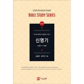 엑스포지멘터리 성경공부 시리즈-신명기(인도자용)
