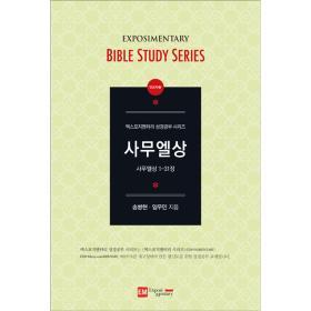 엑스포지멘터리 성경공부 시리즈-사무엘상(1-31장) (인도자용)