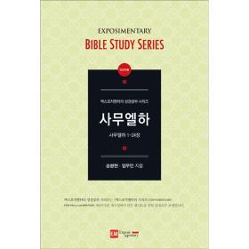 엑스포지멘터리 성경공부 시리즈-사무엘하(1-24장) (인도자용)