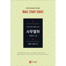 엑스포지멘터리 성경공부 시리즈-사무엘하(1-24장) (학습자용)