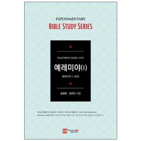 엑스포지멘터리 성경공부 시리즈 - 예레미야 1 (학습자용)