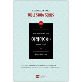 엑스포지멘터리 성경공부 시리즈 - 예레미야 1 (인도자용)