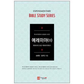 엑스포지멘터리 성경공부 시리즈 - 예레미야 2 (학습자용)