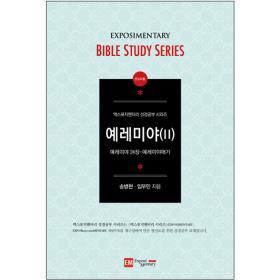 엑스포지멘터리 성경공부 시리즈 - 예레미야 2 (인도자용)