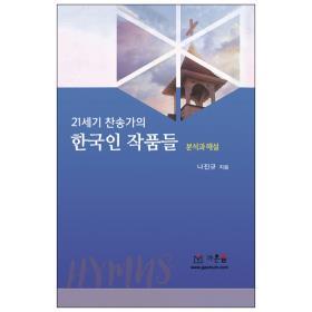 21세기 찬송가의 한국인 작품들 (분석과 해설)