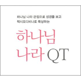 [예약구매] 하나님나라 큐티 (QT) - 9/10월호