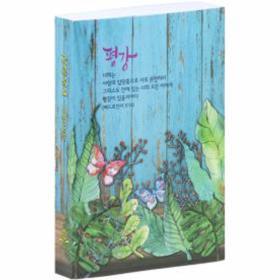 [개역개정]성경전서(NKR61ETHUT/펄무선제본-비닐자켓/색인/소/단본)-평강