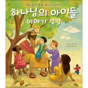 하나님의 아이들 이야기 성경