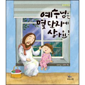 예수님은 몇 단지에 살아요?
