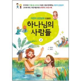 하나님의 사람들 2 - 어린이 성경공부 (인물편)