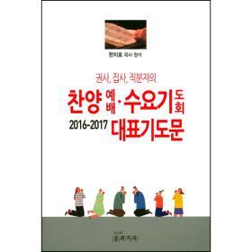 찬양예배 수요기도회 대표기도문(2016-2017)