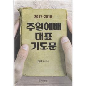 주일예배 대표 기도문 (2017-2018)