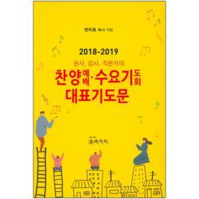 찬양예배 수요기도회 대표기도문 (2018-2019)