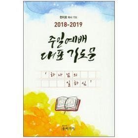 주일예배 대표 기도문 (2018-2019)