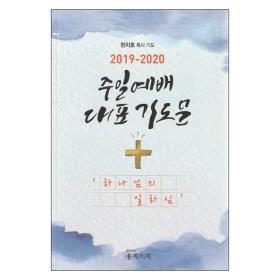 주일예배 대표기도문 (2019 - 2020)