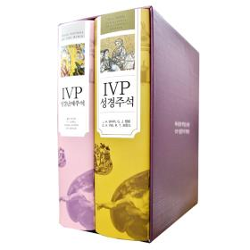 IVP 성경주석 세트B (난제 + 성경주석) - 전2권