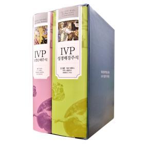 IVP 성경주석 세트A (난제 + 배경주석) - 전2권