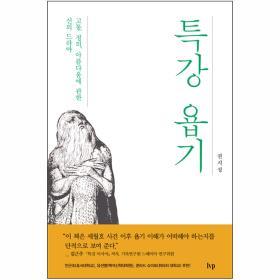특강 욥기 (고통, 정의, 아름다움에 관한 신의 드라마)