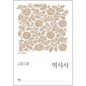 IVP 성경주석 - 역사서