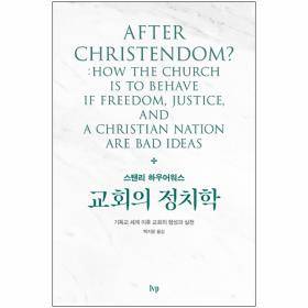 교회의 정치학 (기독교 세계 이후 교회의 형성과 실천)