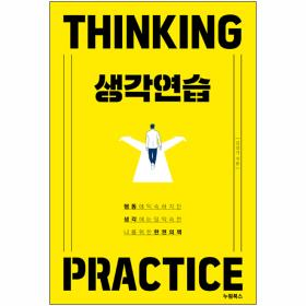 생각연습 (생각하는 나를 위한 한 권의 책)