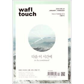 터치 와플 (wafl touch)