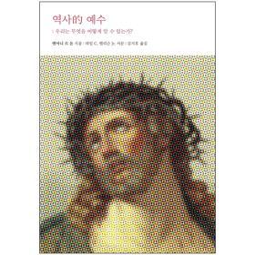역사적 예수 : 우리는 무엇을 어떻게 알수 있는가?