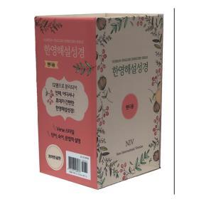 [개역한글] NIV 한영해설성경 (핸디용)