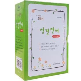 [개역한글] 큰글자 성경전서 HB66 (세트/전7권)