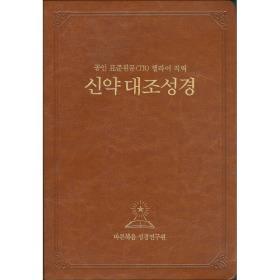 신약대조 성경 (공인표준원문 헬라어직역)