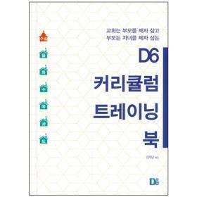 D6 커리큘럼 트레이닝 북