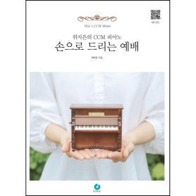 위지은의 CCM 피아노 손으로 드리는 예배