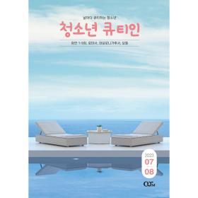 청소년 큐티인 3/4월호