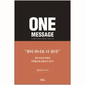 ONE MESSAGE (한 말씀 한 언어로 소통하는 가정과 교회)