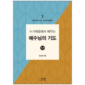 예수님의 기도 (누가복음에서 배우는) - 스터디북 1