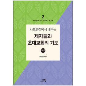 제자들과 초대교회의 기도 (사도행전에서 배우는) - 스터디북 2