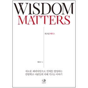 WISDOM MATTERS 위즈덤 매터스